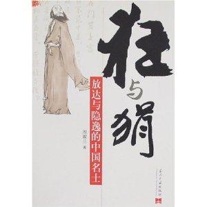 程少堂:重读《狂与逸》《狂与狷》二书